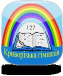 Криворізька гімназія №127